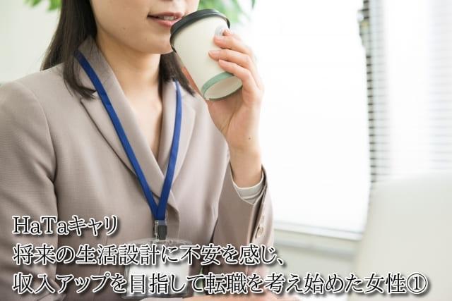 働きたいあなたへのヒント HaTaキャリ シリーズ7 第1回(2021年1月配信)