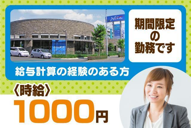 勤怠管理、請求書管理・チェックなど総務事務、パートのお仕事|松山市中央