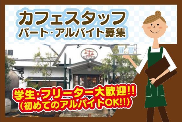ホールの接客 簡単な調理 カフェスタッフ バイト・パート|松山市久万ノ台