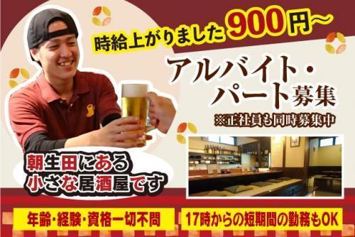気軽に始められる居酒屋での店内業務、バイト・パートのお仕事 松山市朝生田町