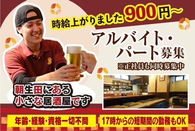気軽に始められる居酒屋での店内業務、バイト・パートのお仕事|松山市朝生田町