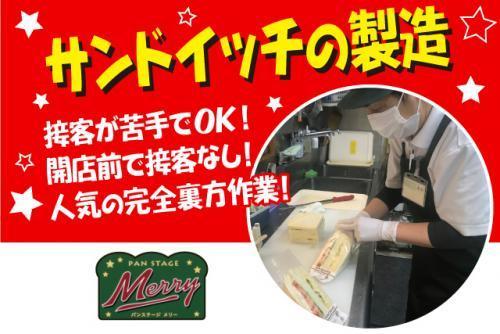 深夜・早朝でのサンドイッチの製造業務、バイト・パートのお仕事|松山市南土居町