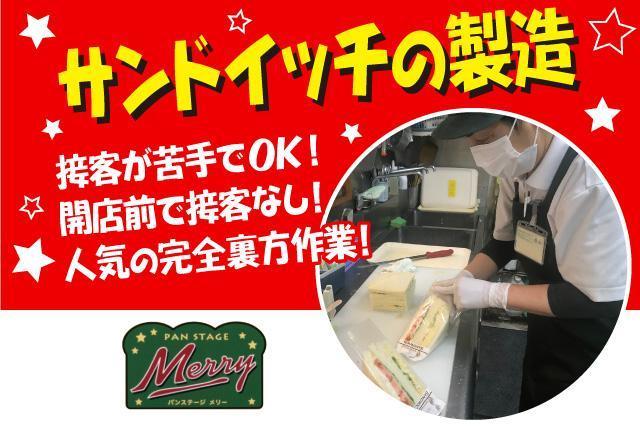 サンドイッチの製造 深夜・早朝 バイト・パート|松山市南土居町