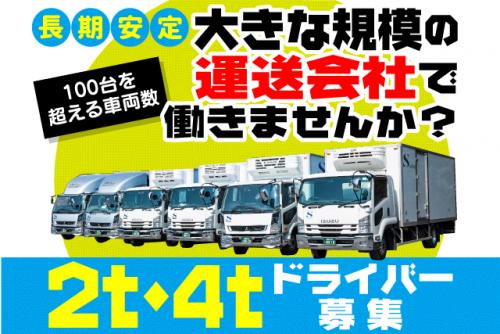 県内・四国全域へ2t・4tトラックでの配送、社員の仕事|東温市則之内