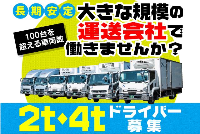 県内・四国全域へ2t・4tトラックでの配送、社員の仕事 東温市則之内