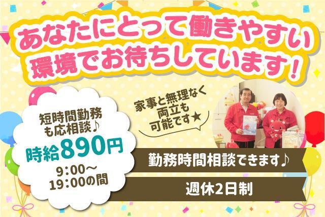 商品説明、新規加入受付、サービスカウンターの補助、パートの仕事|松山市朝生田町