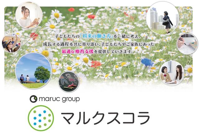児童発達支援管理責任者・サービス管理責任者、社員のお仕事|松山市内