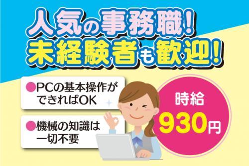 PC入力・電話応対・ファイリングなどの事務作業、パートの仕事|松山市北条辻