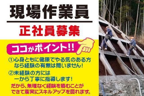 法面工事・土木作業などの現場作業、社員のお仕事|松山市井門町