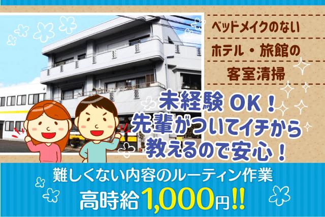 客室の日常清掃 ホテル 旅館 パート・バイト|松山市道後多幸町
