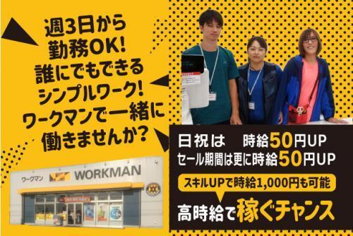 接客・レジ・品出し・清掃 店内業務 バイト・パート|松山市水泥町