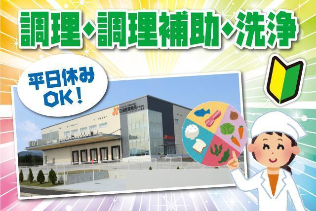 病院・福祉施設での朝・昼・夜の食事提供の業務、パートの仕事|松山市内