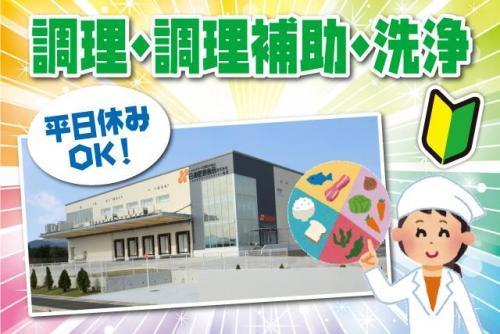 病院 福祉施設 調理 補助 食事提供 経験不問 平日休み 嘱託|松山市内