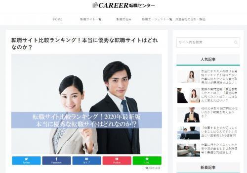 東晶貿易の運営メディア『キャリア転職センター』をご紹介します。