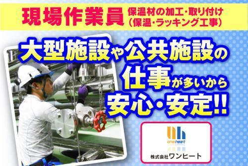 保温工事 ラッキング工事 保温材の加工・取り付け 正社員|松山市井門町