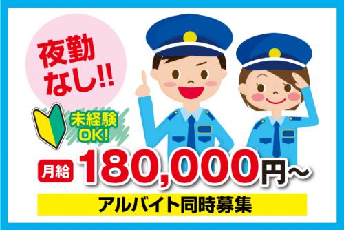 施設警備 常駐 商業施設 巡回 立哨 年齢不問 シニア 正社員|松山市東石井