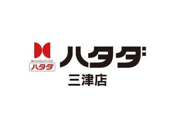 お菓子の販売・接客・包装など、パートのお仕事|松山市古三津
