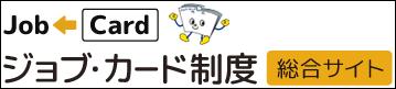 《ご参考》ジョブ・カード制度総合サイト(厚生労働省)