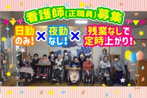 看護師 身体障害者施設 日勤のみ 残業なし 週休2日 正職員|松山市中野町