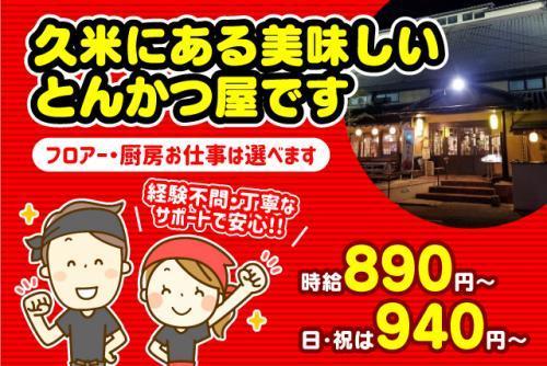 フロアー 厨房 飲食 経験不問 丁寧なサポート パート バイト|松山市久米窪田町