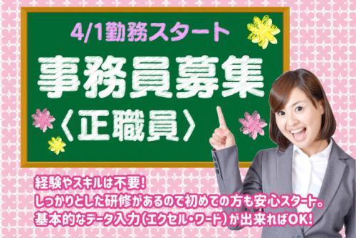 事務 デスクワーク 学校 行政機関 未経験 安定 正職員|松山市上野町