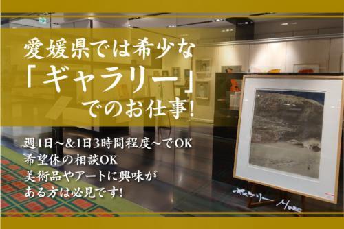 販売 美術品 絵画 ギャラリー 未経験OK パート バイト|松山市湊町