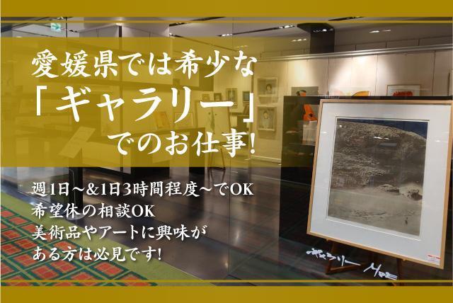 販売 美術品 絵画 ギャラリー 未経験OK パート バイト 松山市湊町