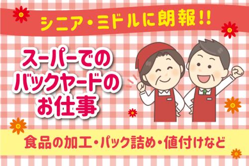 食品加工 パック詰め スーパー バックヤード シニア ミドル|松山市安城寺町