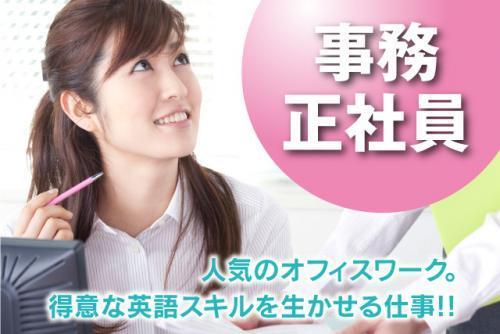 事務 英語 会話 資料作成 デスクワーク 女性活躍 安定 正社員|松山市堀江町