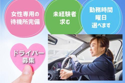 運転手 ドライバー 女性活躍 未経験 普通免許 タクシー 正社員|砥部町高尾田