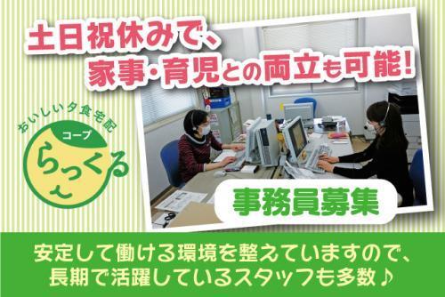 事務 電話 受付 短時間 週休2日 平日勤務 バイト パート|松山市来住町