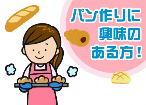 未経験者歓迎!美味しいパン作りが勉強できます。