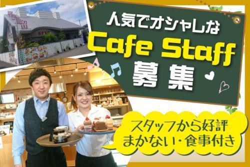 接客 調理 調理補助 簡単 カフェ オシャレ バイト パート|松山市古川北