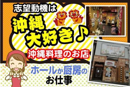 沖縄料理 ホール 厨房 接客 未経験 初心者 学生 飲食 バイト|松山市三番町
