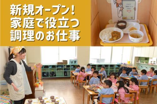 新規オープン 幼稚園 調理 給食 厨房 無資格 高時給 パート|新居浜市菊本町