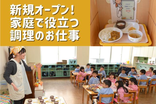給食調理 幼稚園 新規オープン 人気 資格不問 高時給 パート|新居浜市菊本町
