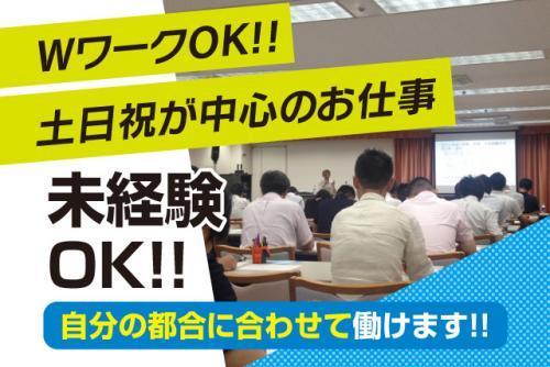 試験監督 未経験 マニュアル Wワーク 土日祝 交通費 バイト|松山市二番町