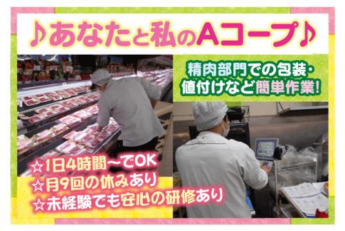 スーパー 精肉 包装 値付け 4時間 残業なし パート バイト|松山市山越