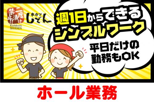 串カツ ホール 接客 シンプル 週1日 学生 未経験 バイト|松山市朝生田町