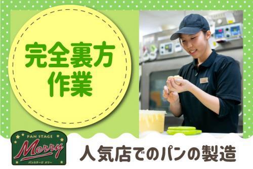 パン 製造 接客なし 未経験 職人 手に職 社員登用 パート|松山市南土居町