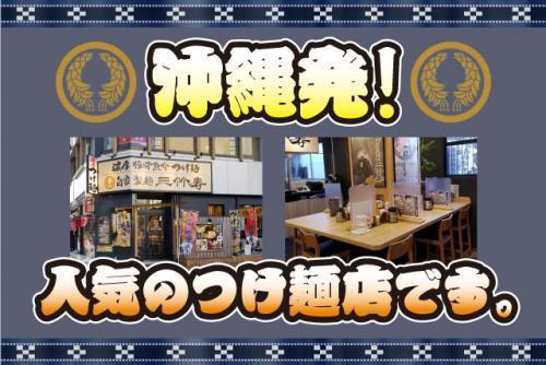つけ麺 店内業務 キッチン ホール 週1日 短時間 バイト|松山市大街道