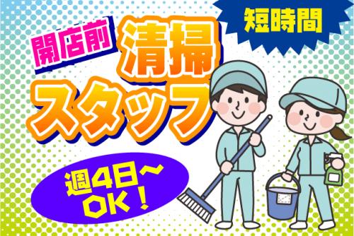 飲食店 開店前 営業前 清掃 短時間 週4日 シニア パート|松山市本町