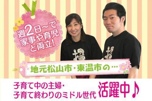 裏方 調理 料理 キッチン 補助 4時間 簡単 盛り付け バイト|松山市鷹子町