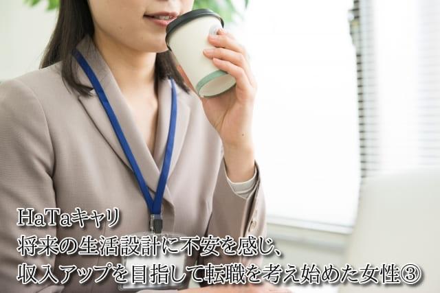 働きたいあなたへのヒント HaTaキャリ シリーズ7 第3回(2021年3月配信)