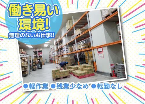 キレイで清潔な職場!軽作業で残業少なめ。