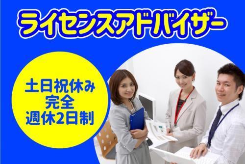 法人営業 経験不問 訪問先指定 安定収入 高待遇 土日祝休 社員|松山市宮西町