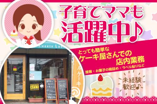 ケーキ屋 接客 パティシエ補助 箱詰め 未経験 パート バイト|松山市針田町