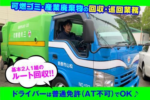 可燃ゴミ 産業廃棄物 ルート 巡回 回収 業務 普通免許 正社員|松山市勝岡町