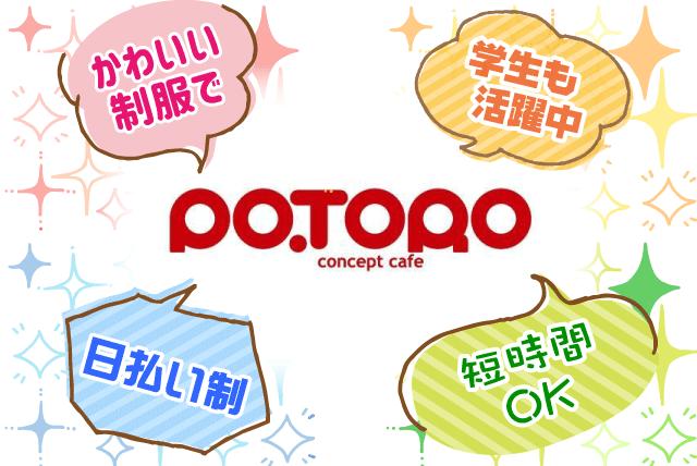 コンセプトカフェ 接客 日払い コスプレ 可愛い アニメ バイト|松山市湊町