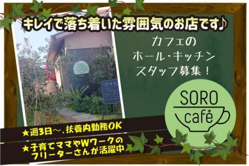 カフェ 昨年オープン 子育てママ Wワーク 扶養内 パート|松山市南斎院町